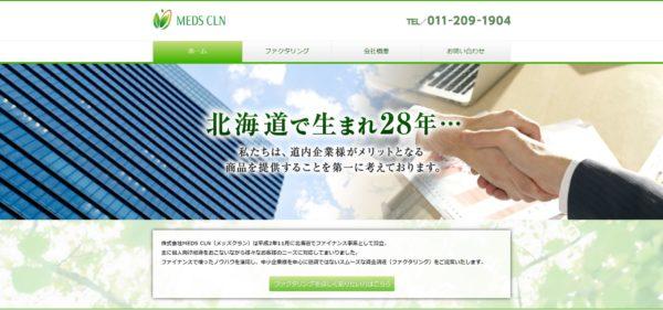 株式会社MEDS CLN(メッズ クラン)