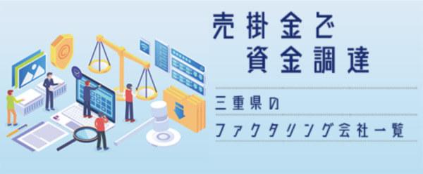 三重県のファクタリング会社一覧
