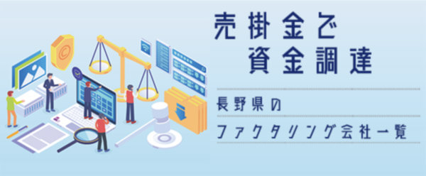 売掛金で資金調達|長野県のファクタリング会社一覧