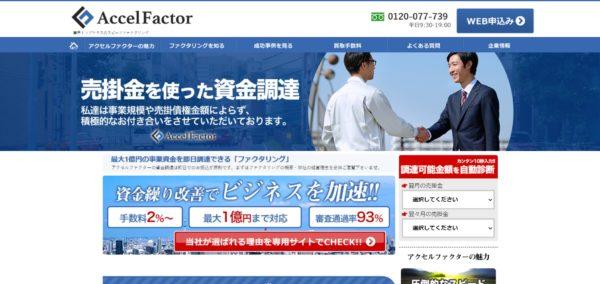 株式会社アクセルファクター