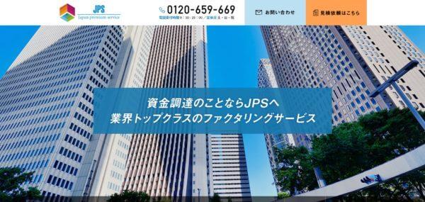 株式会社JPS