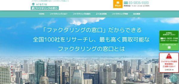 『株式会社VISTIA(ヴィスティア)』にインタビュー!
