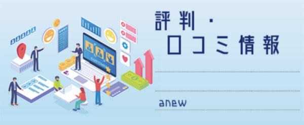 anew(アニュー)の評判・口コミ情報