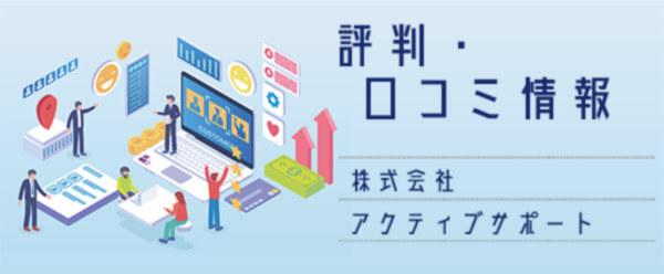 株式会社アクティブサポート【評判・口コミ情報】