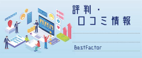 BestFactor(ベストファクター)の評判・口コミ情報