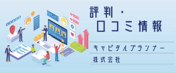 キャピタルプランナー株式会社の評判・口コミ情報