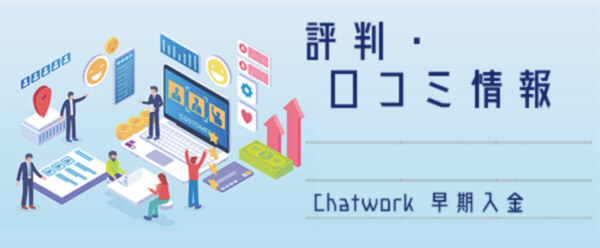 Chatwork 早期入金の評判・口コミ情報