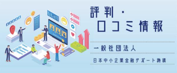 一般社団法人 日本中小企業金融サポート機構の評判・口コミ情報