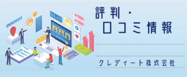 クレディート株式会社の評判・口コミ情報