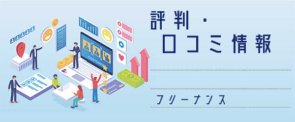 フリーナンスの評判・口コミ情報