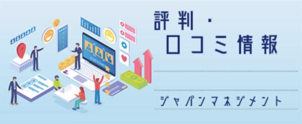ジャパンマネジメントの評判・口コミ情報