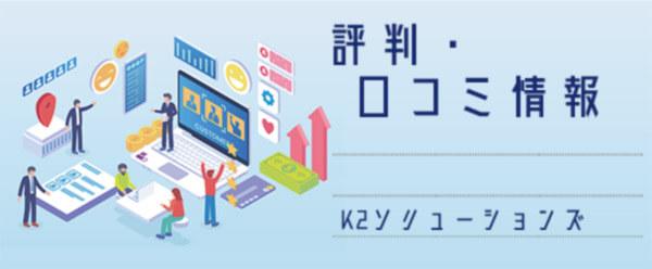 K2ソリューションズの評判・口コミ情報