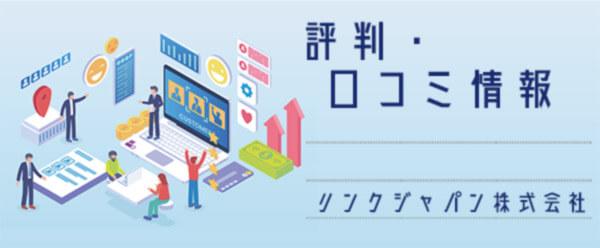リンクジャパン株式会社の評判・口コミ情報