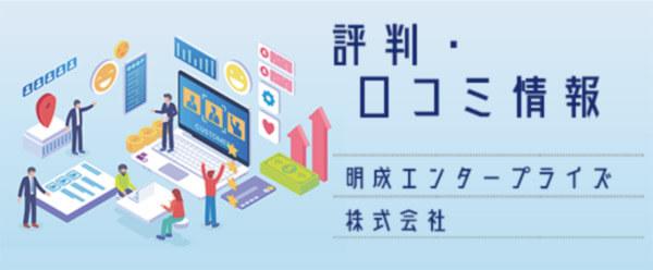 明成エンタープライズ株式会社の評判・口コミ情報