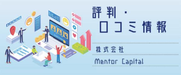 株式会社 Mentor Capital(メンターキャピタル)の評判・口コミ情報