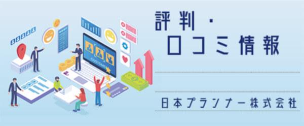 日本プランナー株式会社【評判・口コミ情報】