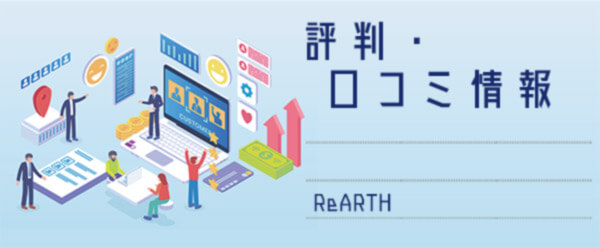 ReARTH(リアース)の評判・口コミ情報