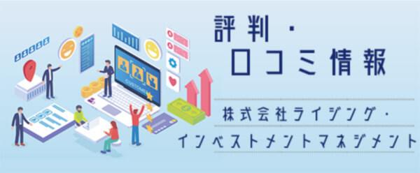 株式会社ライジング・インベストメントマネジメントの評判・口コミ情報