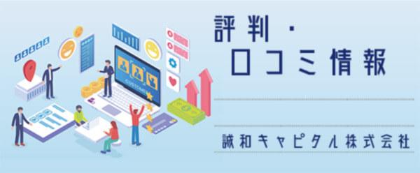 誠和キャピタル株式会社の評判・口コミ情報