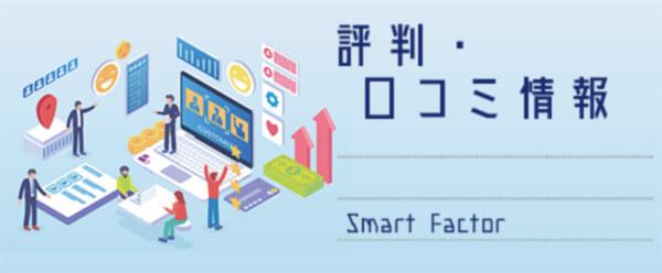 Smart Factor(スマートファクター)の評判・口コミ情報