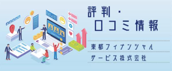東都フィナンシャルサービス株式会社の評判・口コミ情報