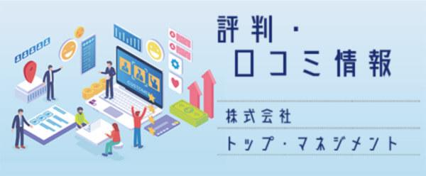 株式会社トップ・マネジメントの評判・口コミ情報