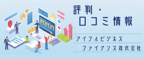 アイフルビジネスファイナンス株式会社の評判・口コミ情報