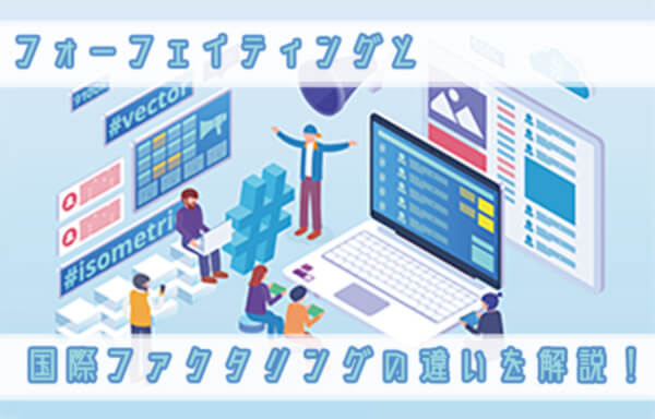 フォーフェイティングと国際ファクタリングの違いを解説!