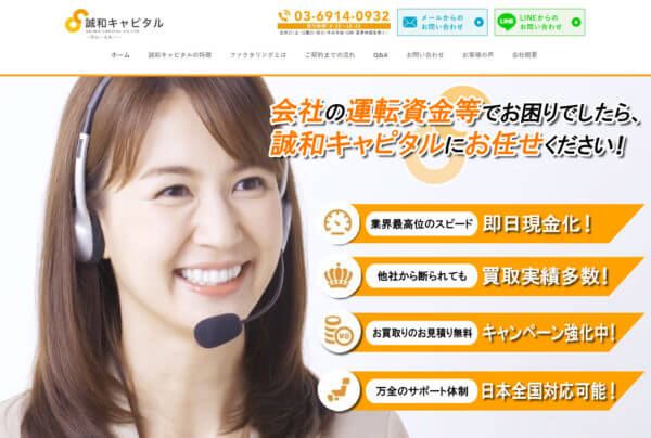 誠和キャピタル株式会社